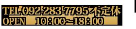 Tel:092-283-7795(不定休) 10:00~18:00